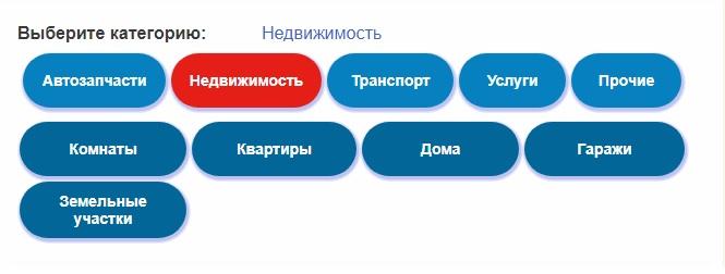 Выбор категории недвижимости, при добавлении объявлений на сайт