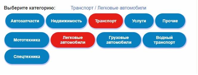 Выбор категории транспорта, при добавлении объявлений на сайт