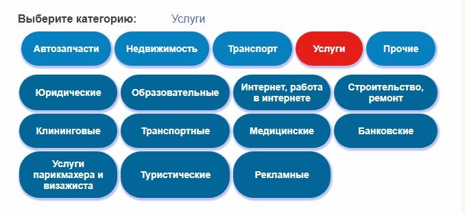 Выбор категории услуги, при добавлении объявлений на сайт