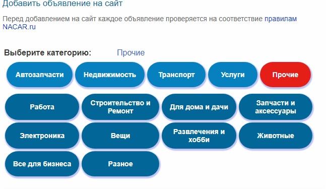 Выбор категории прочие, при добавлении объявлений на сайт